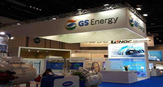 GS Energy, tập đoàn năng lượng ở Hàn Quốc