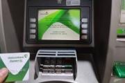 Hệ thống máy ATM Vietcombank bị lỗi không rút được tiền
